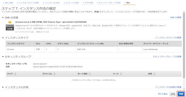 Amazon Linux 2インスタンス作成の確認