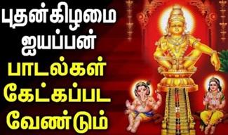 Lord Ayyappa | Sabarimala | Best Tamil Ayyappan Padalgal