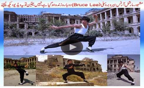 Watch Bruce Lee Duplicate from Afghanistan in Action