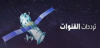 تردد قناة  zdf زي دي اف الالمانية الجديد بعد مقدرتها قمر هوتبيرد - تردد قناة  zdf على القمر الجديد 2018 zdf left hotbird only