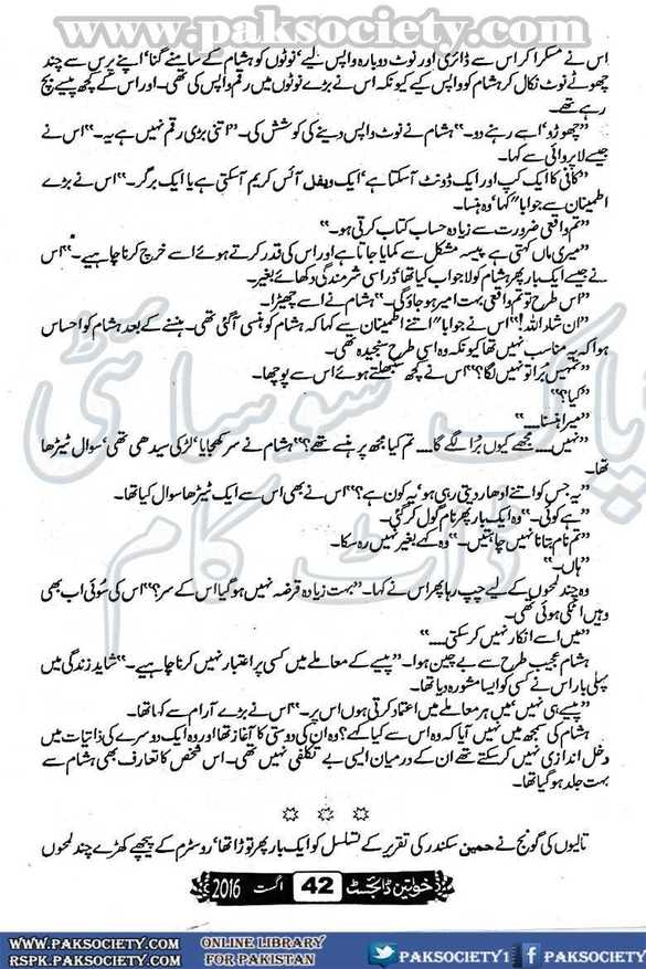 Khwateen Digest August 2016 Read Online And Pdf Download