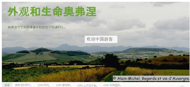 Bienvenue aux visiteurs Chinois.