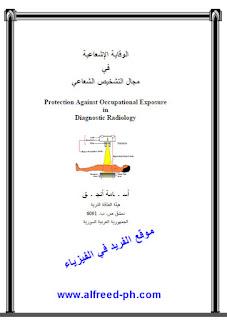 كتاب الوقاية الإشعاعية في مجال التشخيص الشعاعي pdf فيزياء طبية