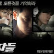 Download Film Korea Cold Eyes (2013) Subtitle Bahasa Indonesia Dramaku ID | Download Drama Korea , Anime Subtitle Indonesia