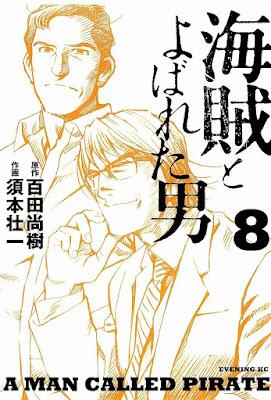 海賊とよばれた男 第01 08巻 [Kaizoku to Yobareta Otoko Vol 01 08], manga, download, free