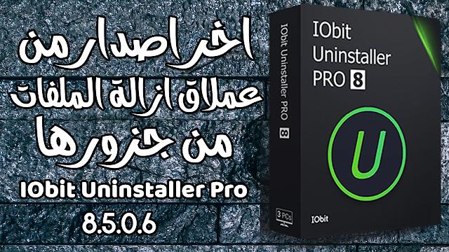 اقوى برنامج لحذف البرامج من جذورها + التفعيل : IObit Uninstaller Pro 8.5.0.6