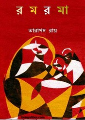 Ramrama by Tarapada Roy ebook