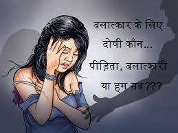 बलात्कार के लिए दोषी कौन...पीड़िता, बलात्कारी या हम सब???
