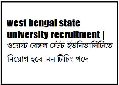 west bengal state university recruitment | ওয়েস্ট বেঙ্গল স্টেট ইউনিভার্সিটিতে নিয়োগ
