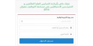 تسجيلات الاساتذة الاحتياطيين للمرحلة الوطنية tawdif.education.gov.dz