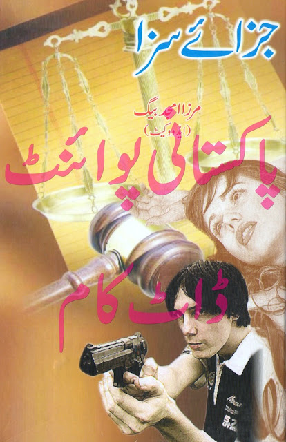 Jaza e Saza Mirza Urdu Novel By Amjad Baig Advocate Best Urdu Novel Free Download PDF