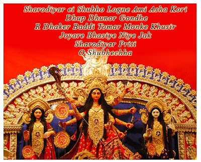Durga Puja Wishes Bengali Images