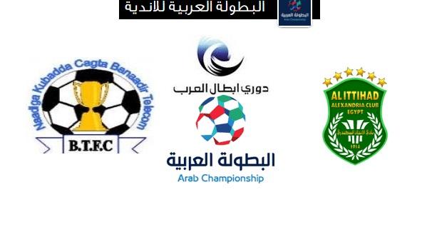 مشاهدة مباراة الاتحاد السكندري وأساس تيليكوم بث مباشر اون لاين اليوم 24-5-2018 رابط يوتيوب البطولة العربية للأندية