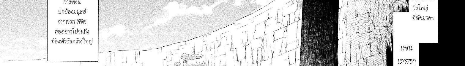 อ่านการ์ตูน Henkyou no Roukishi - Bard Loen ตอนที่ 1 หน้าที่ 3