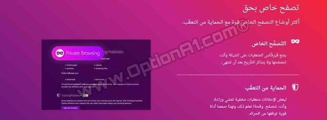 تحميل اخر اصدار من فايرفوكس Firefox Quantum v67 final بنسخته العربيه والانجليزيه