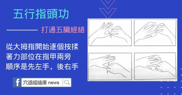 """五行""""指頭功"""":打通五臟經絡,治未病(內分泌紊亂)"""