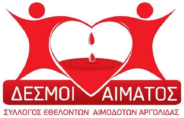 """του Συλλόγου Εθελοντών Αιμοδοτών """"Δεσμοί Αίματος"""""""