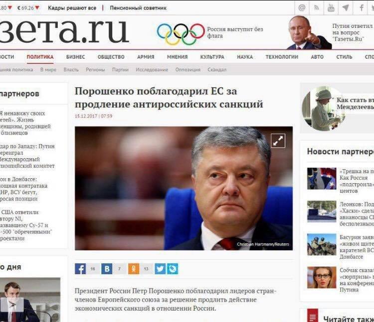 В материале Порошенко указали как президента России