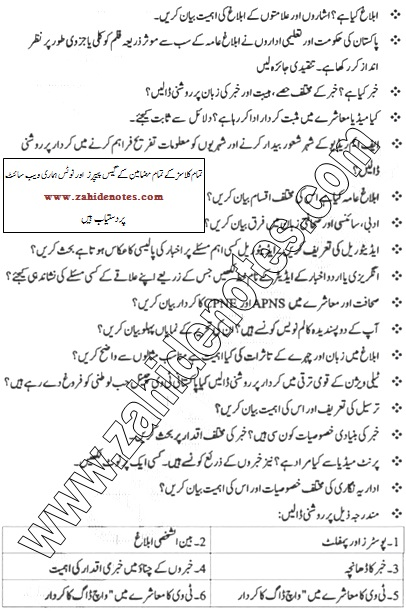 B A Part 1 3rd year Journalism Guess paper 2019 - Zahid Notes