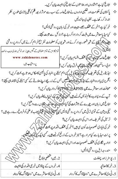 BA journalism important questions Punjab university