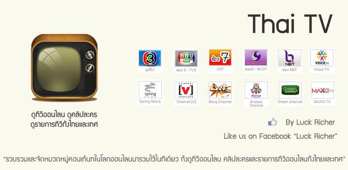 Thai Android apps advisor: มาดูทีวีออนไลน์และละครย้อนหลังด้วยแอพ