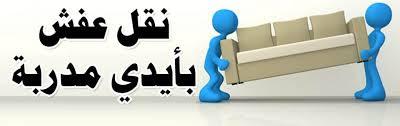 نقل اثاث بالمدينة المنورة0558690912