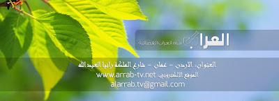 تردد قناة العراب Al Arrab على النيل سات Nilesat