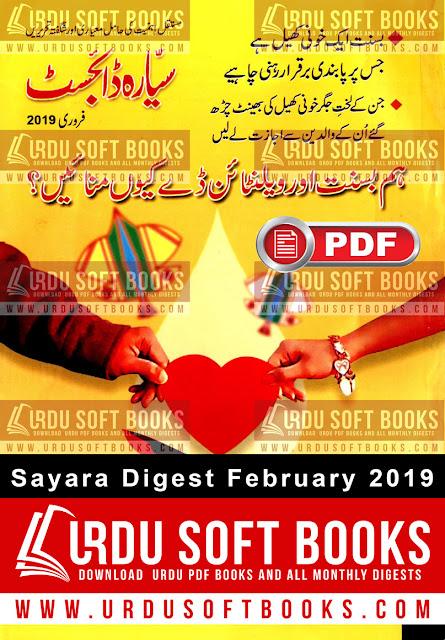 sayara digest february 2019 pdf