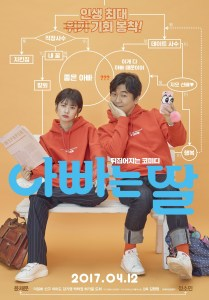 Free Download Film Daddy You, Daughter Me Sub Indo
