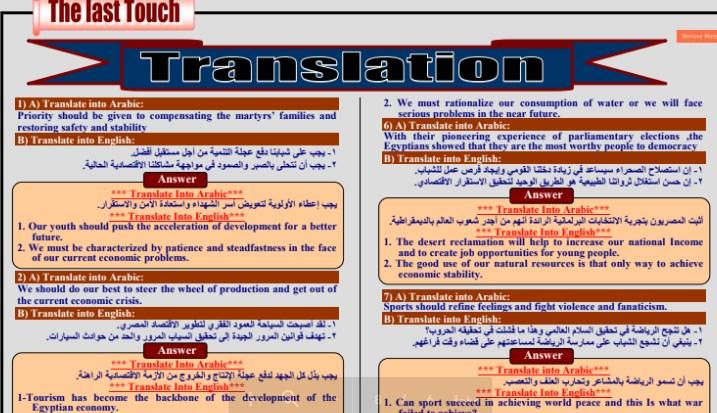 مفتاح التفوق في 8 ورقات في اللغه الانجليزيه للصف الثالث الثانوى