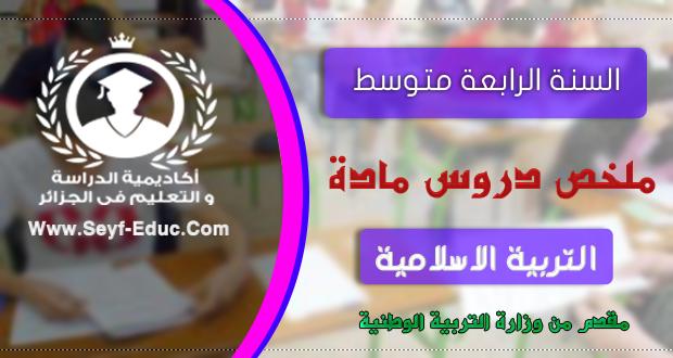 ملخص دروس التربية الاسلامية للسنة الرابعة متوسط من وزارة التربية الوطنية