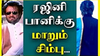 Simbu Follows Rajinikanth Style In AAA Movie