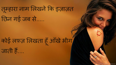 Latest Images for shayari hindi