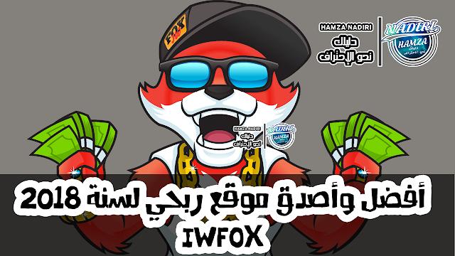 شرح موقع  IWFOX أصدق موقع ربحي لسنة 2018