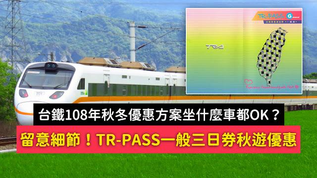臺鐵局108年秋冬優惠方案 買這個車票都可以盡情的暢坐了 年滿65歲的同學 三天只要600元 台鐵