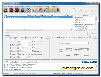 MediaCoder 0.8.46.5865 - Вкладка Аудио