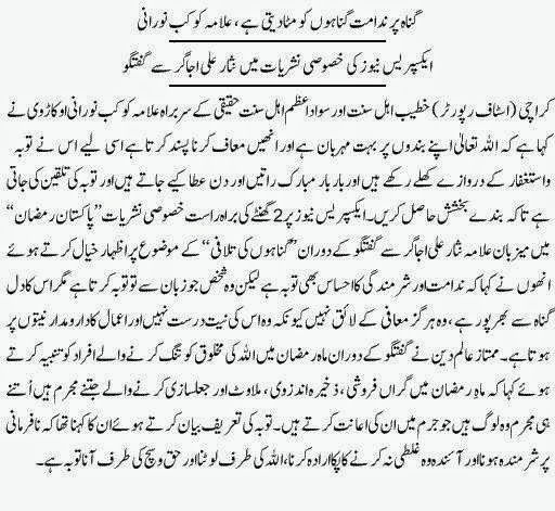 true repentence ramadaan pakistan express news jully article allama kaukab noorani okarvi