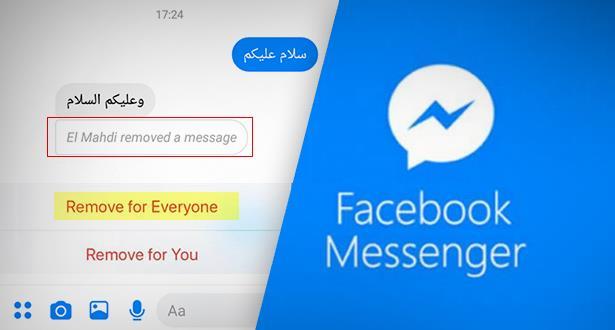 فيسبوك يطلق ميزة جديدة عبر ميسنجر