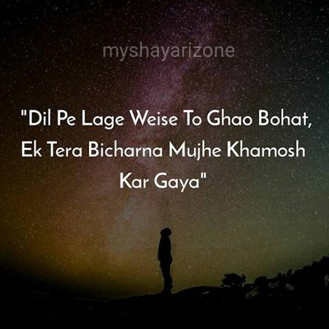 Dil Ke Ghao Broken Heart Sensitive Shayari Lines Image in Hindi