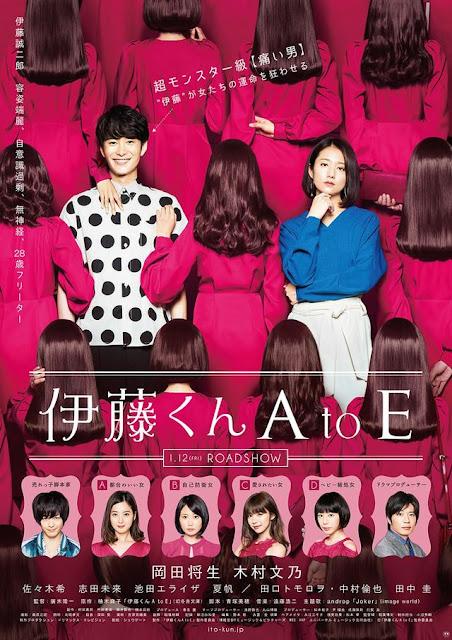 Trailers y carteles de próximos estrenos en Asia : Ito-kun A to E (2017)