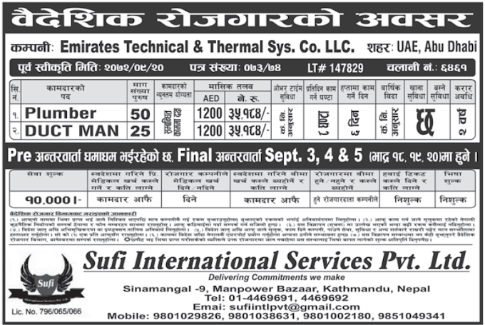 Free Visa, Free Ticket,  Jobs For Nepali In EMIRATES TECHNICAL & THERMAL SYS. CO. LLC, U.A.E. Salary -Rs.35,184/
