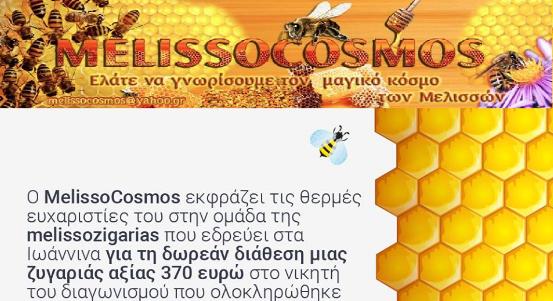 Θερμές ευχαριστίες στην Melissozigaria