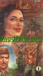 Angaaray By Iqbal Kazmi