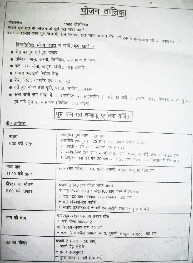 Diet chart for uric acid patient in hindi also best way to lose weight rh loss without pillspot