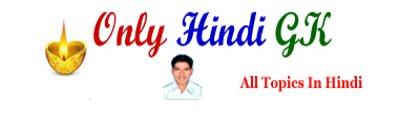 Only Hindi Gk: GK in Hindi, GK World, Hindi Me Jankari
