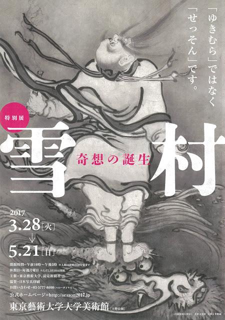 Sesson - A Singular Painter -, at Tokyo University of the Arts, Ueno Park, Taito, Tokyo