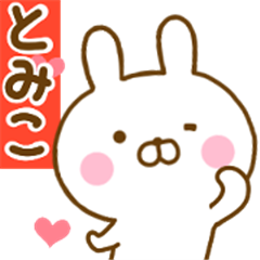 Rabbit Usahina love tomiko