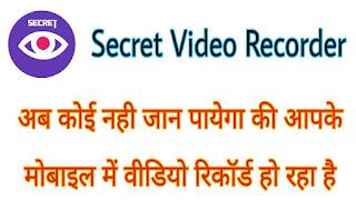 Hidden camera se secret video recording kaise Kare