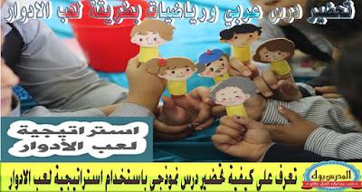 تحضير درس وفق استراتيجيه لعب الأدوار ( نموذج درس عربي + نموذج درس رياضيات )