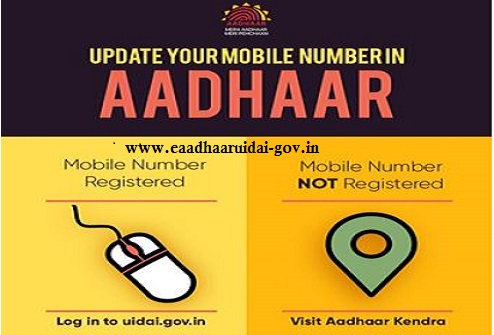 Update Your Mobile Number in aadhar card